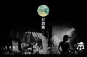 IBHK 音乐推介: Venue – 狂想曲