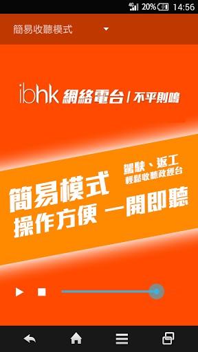 ibhk-radio-103-0-s-307x512