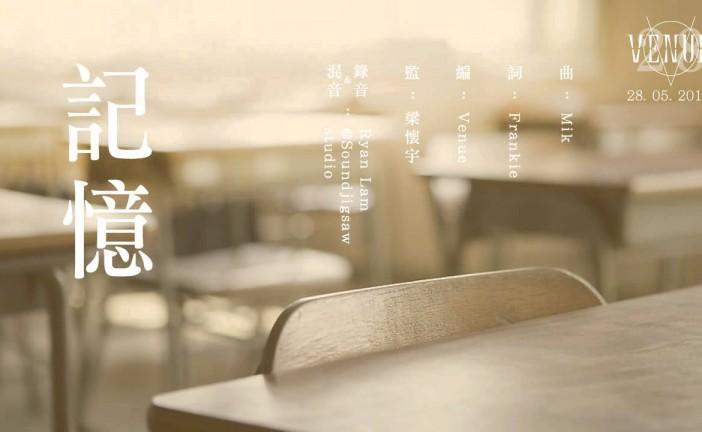 IBHK 音樂推介: Venue – 記憶