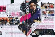 【Face】中五仔台长爆粗闹689