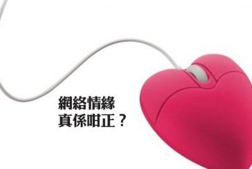網絡情緣真係咁正? (Dylan 許栢倫)