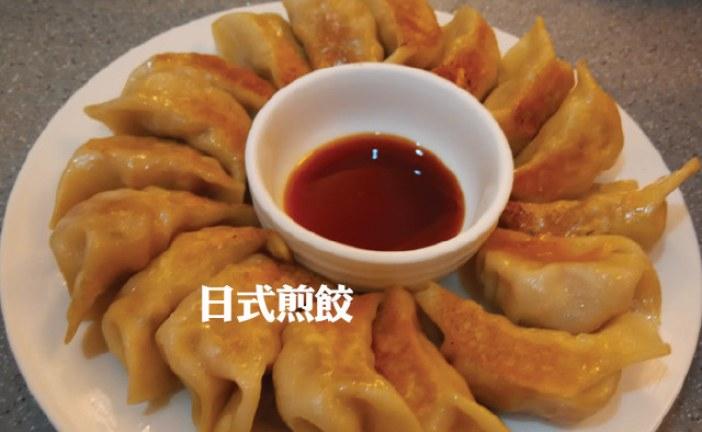 日式煎餃 (小松本太太)